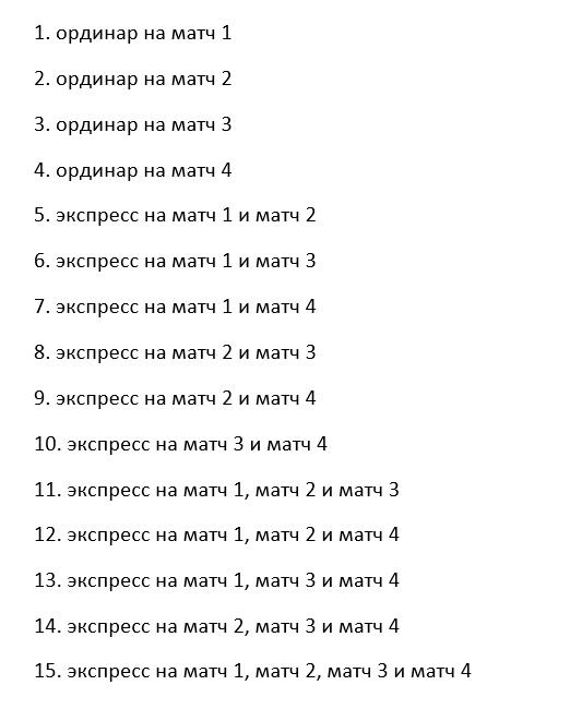 Система для 4 матчей из 15 вариантов