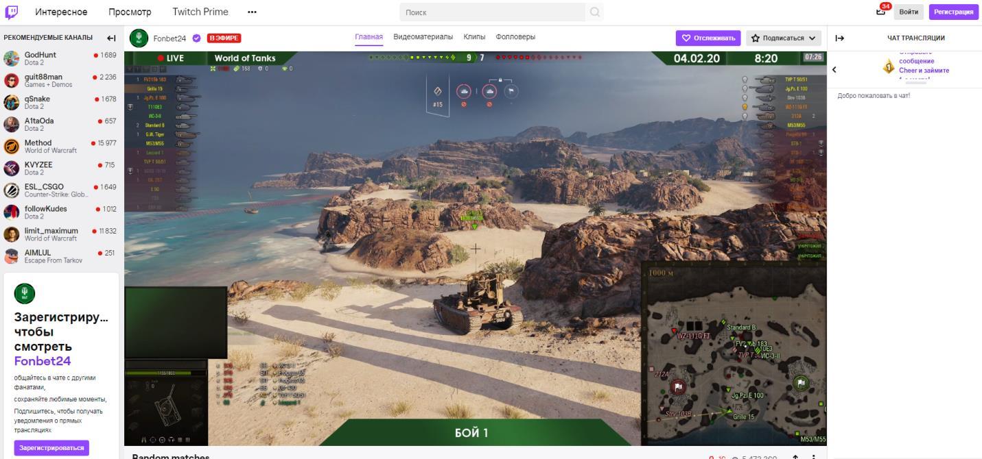 Трансляция World of Tanks на Фонбет24