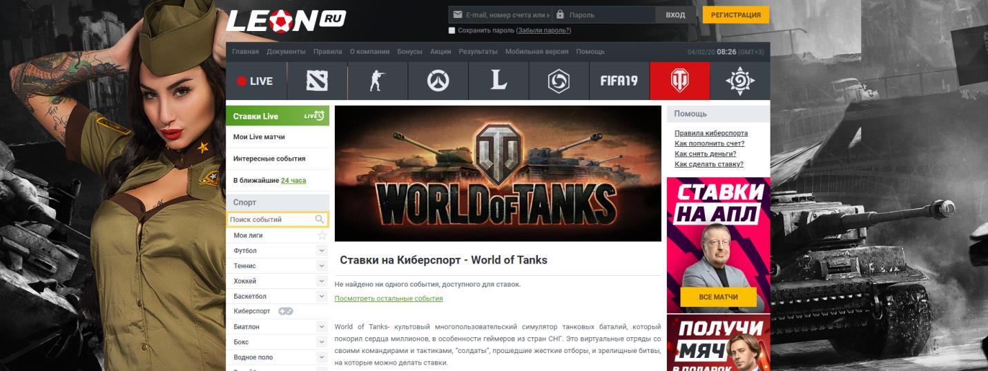 Роспись на World of Tanks в Леон.ру
