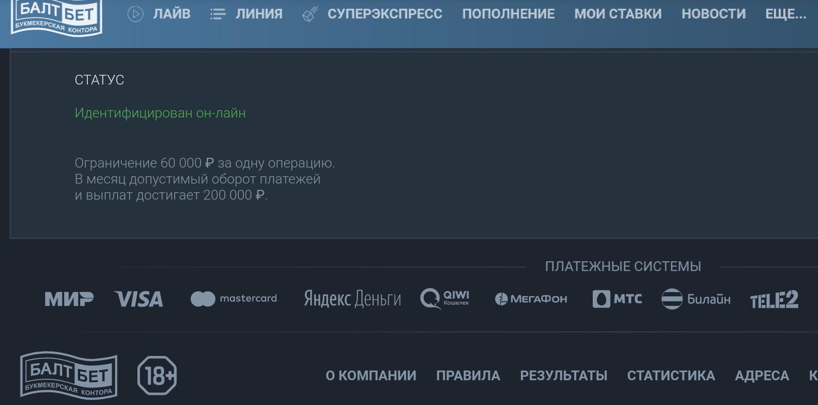 Российская букмекерская контора Балбет