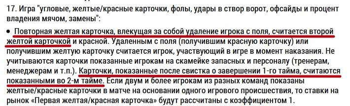 Правила приема ставок на ЖК в БК Париматч