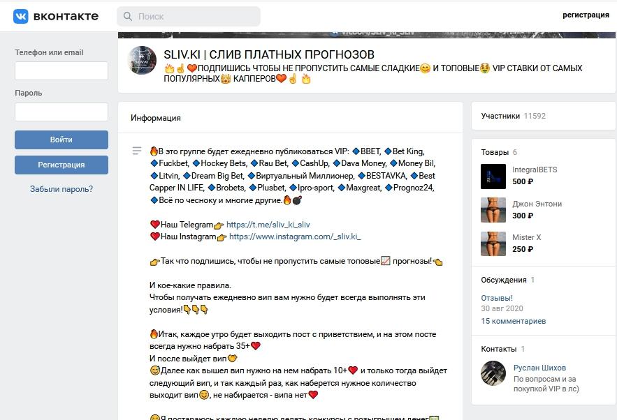 Группа ВКонтакте со сливом прогнозов