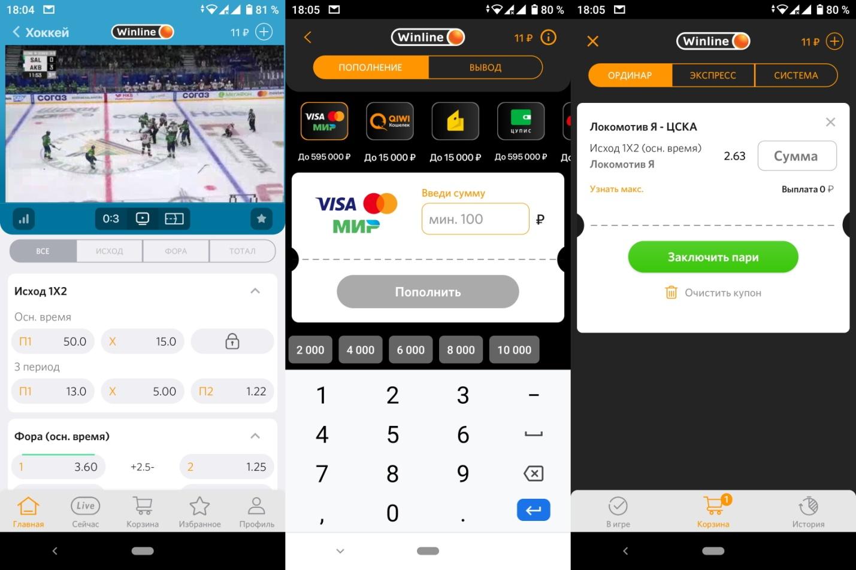 Ставки онлайн с мобильных устройств
