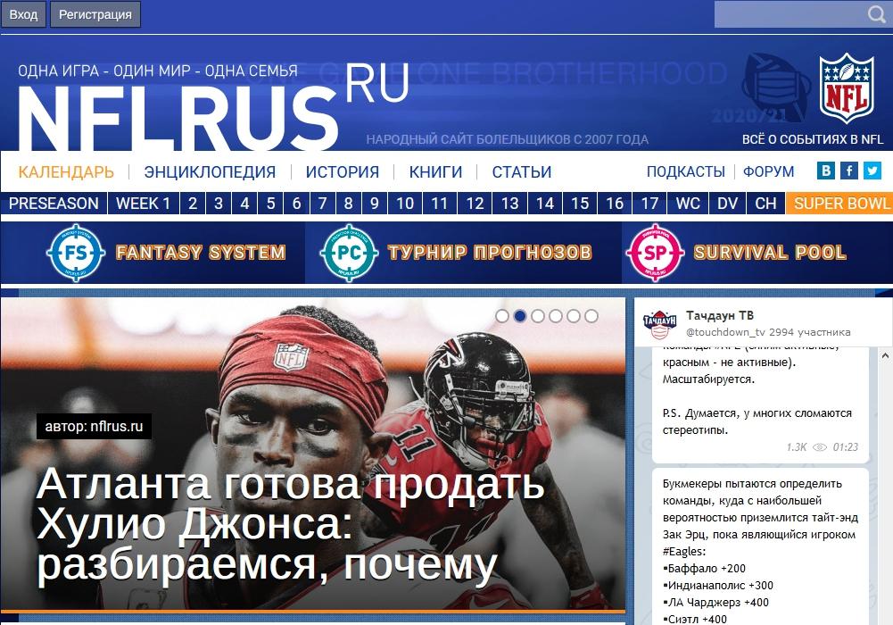 Русскоязычный портал НФЛ
