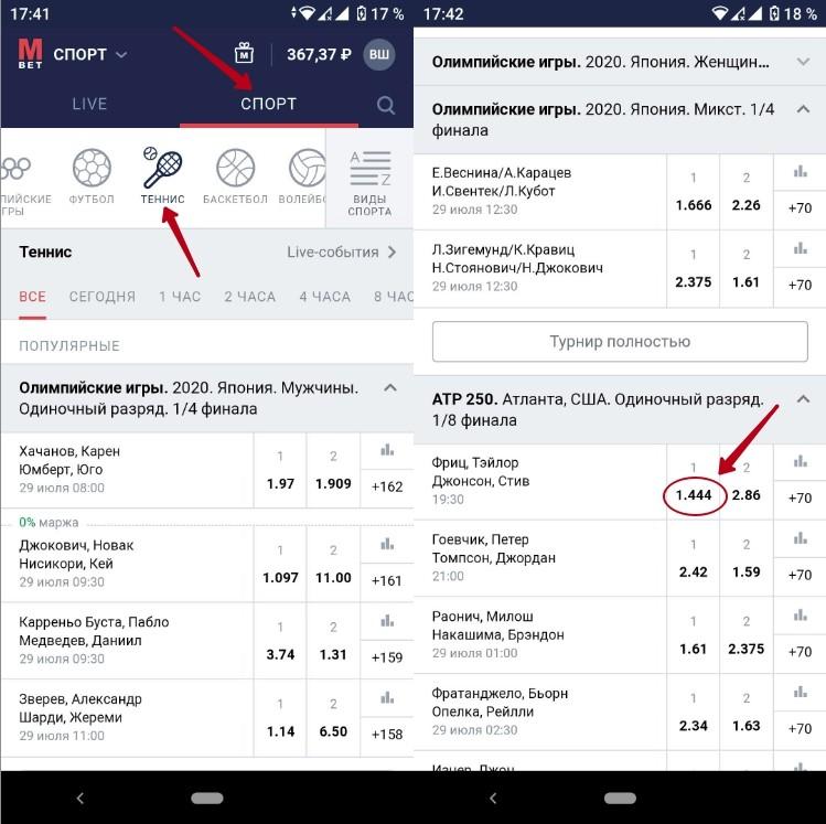 Мобильное приложение БК Марафон