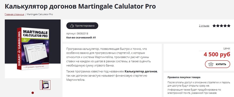 Калькулятор догонов Martingail Calculator Pro
