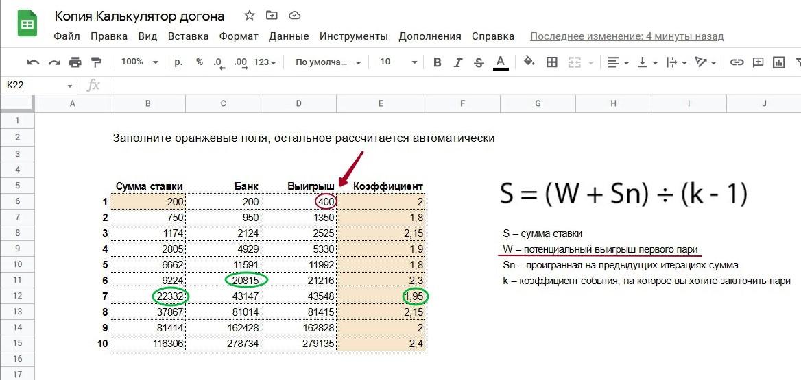 Расчеты калькулятора догона на 10 шагов